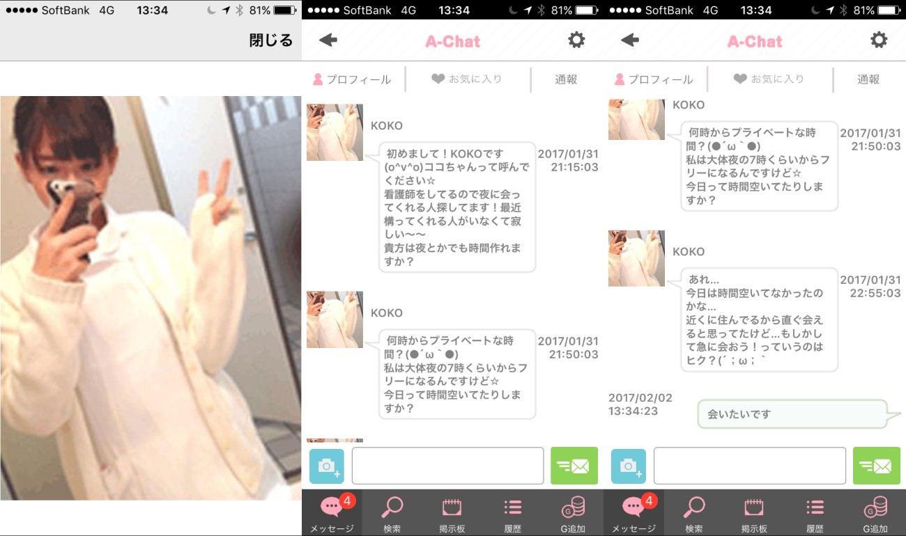 即会い・恋人探しはA-Chat!無料のチャット出会いアプリサクラのKOKO
