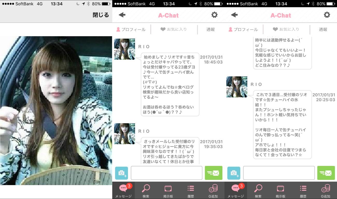 即会い・恋人探しはA-Chat!無料のチャット出会いアプリサクラのリオ