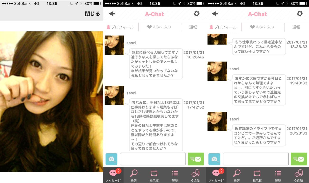 即会い・恋人探しはA-Chat!無料のチャット出会いアプリサクラのsaori