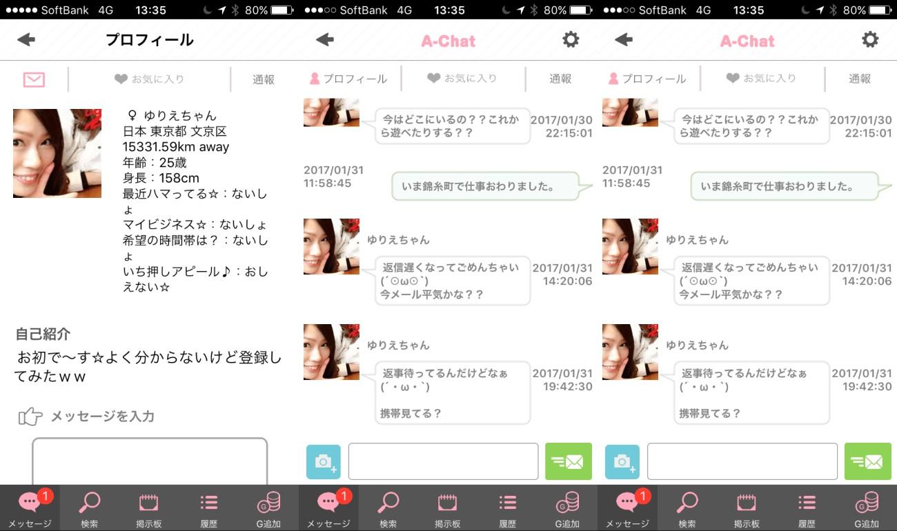 即会い・恋人探しはA-Chat!無料のチャット出会いアプリサクラのゆりえちゃん