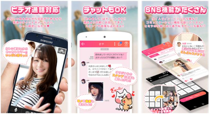 ビデオ通話で楽しく出会えるマッチングアプリ-Peach