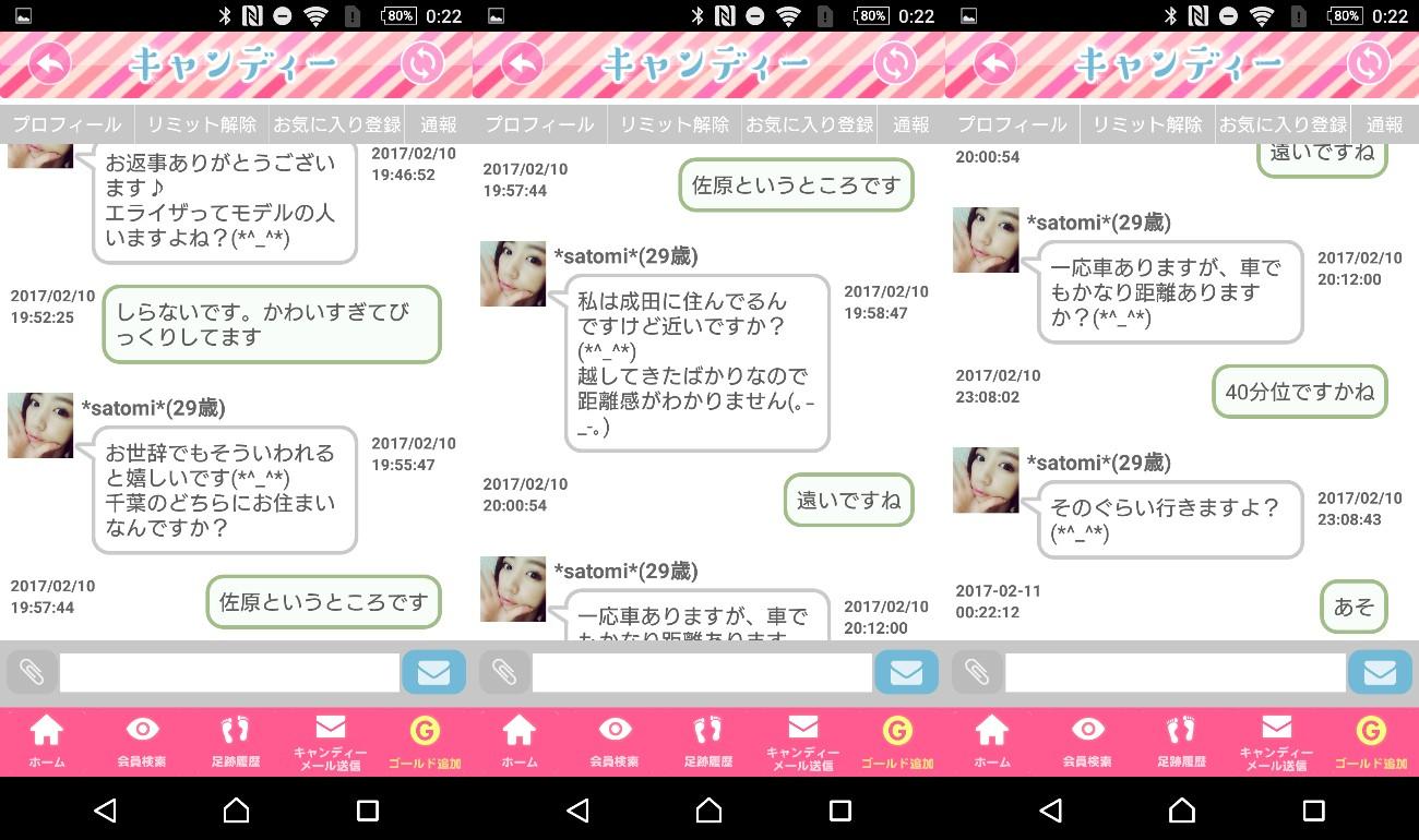 悪質出会い系アプリキャンディー♪サクラのsaori