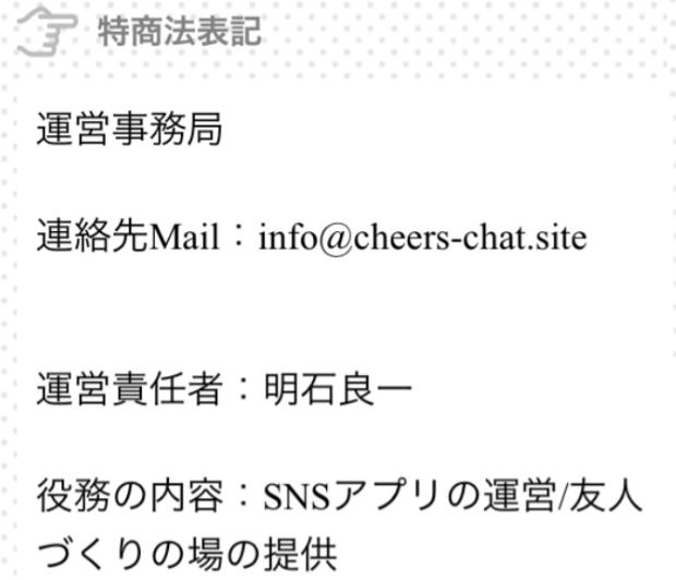 Cheers(チアーズ)は最高のマッチングチャットアプリ!運営会社
