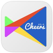 Cheers(チアーズ)は最高のマッチングチャットアプリ!