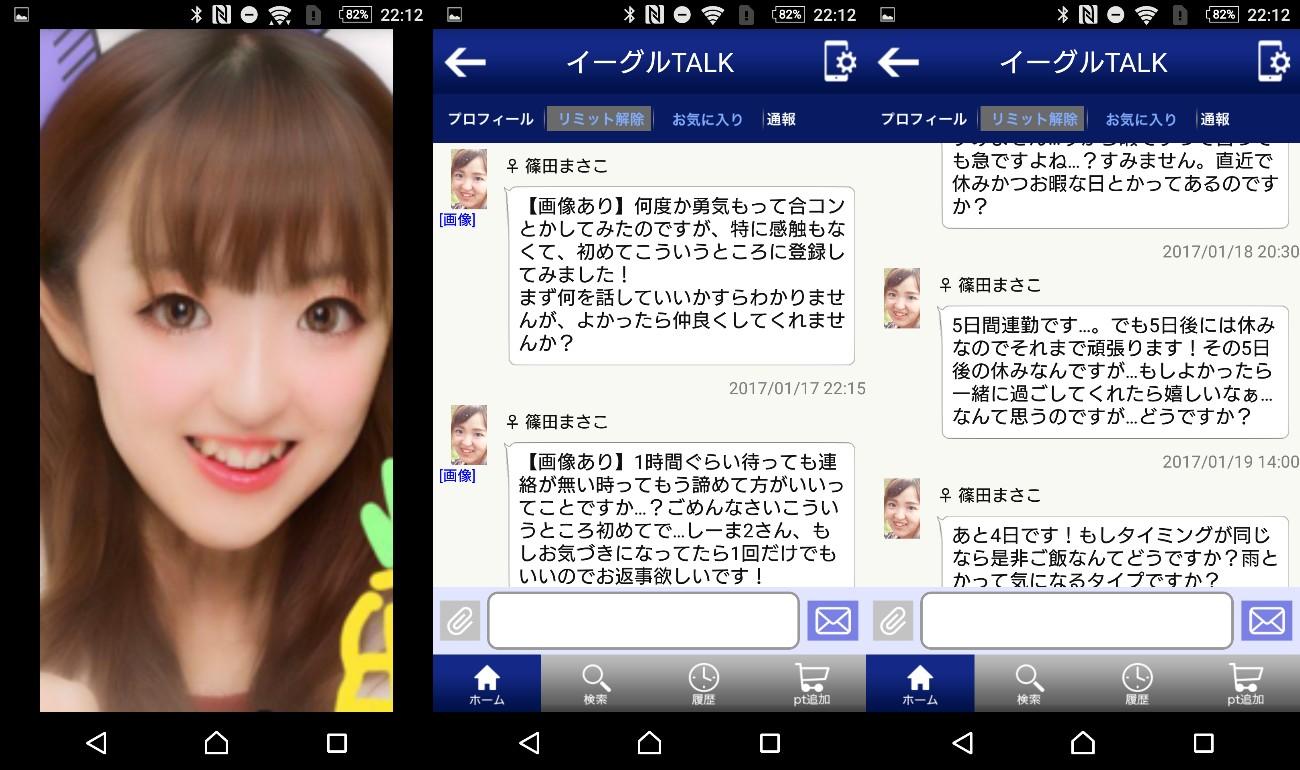 悪徳出会い系アプリイーグルtalkサクラの篠田まさこ