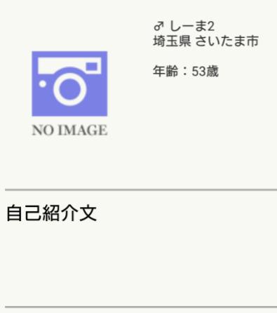悪徳出会い系アプリイーグルtalkプロフィール
