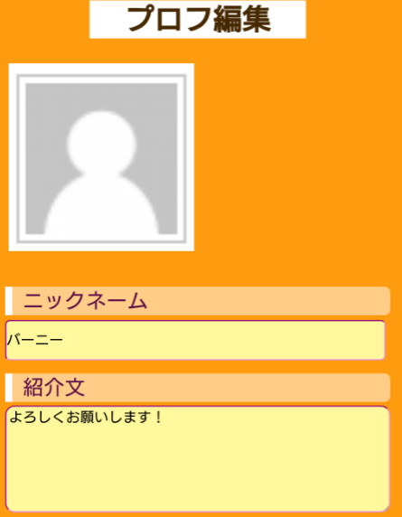 ひまトークするチャットアプリ[ひまチャット]プロフィール