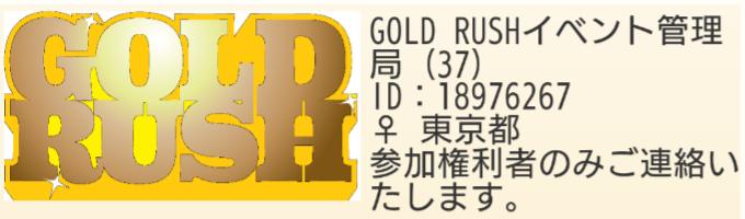 ひまトークするチャットアプリ[ひまチャット]GOLDRUSH