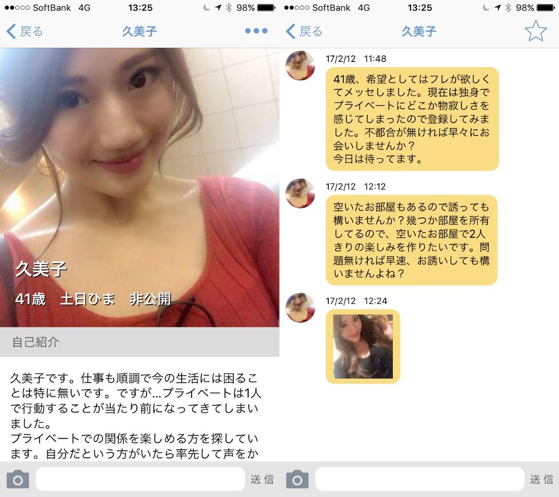 出会い探しは「ひまログ」安心の恋活チャットアプリサクラの久美子