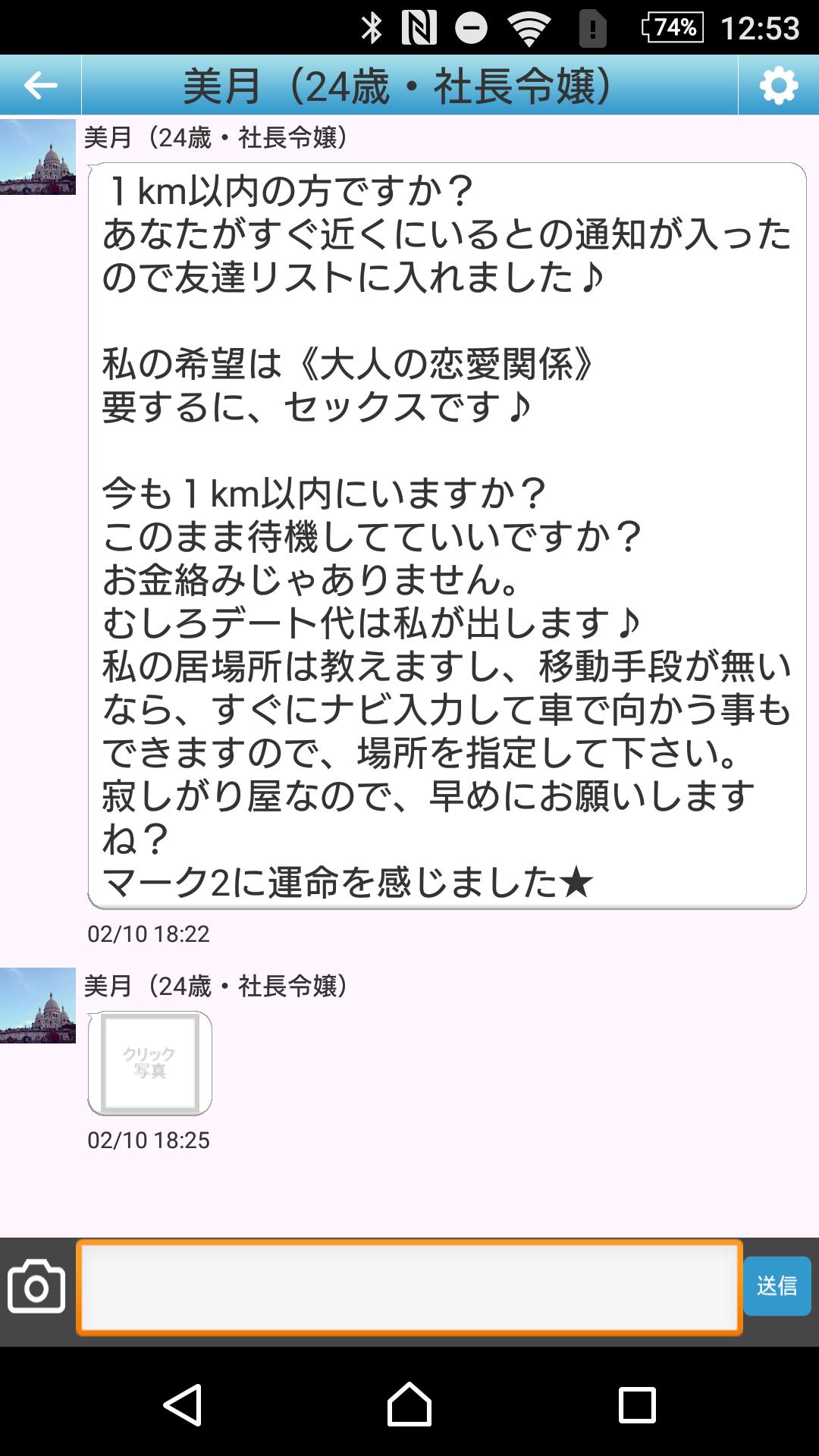 悪質出会い系アプリIDメンバーズサクラの美月(24歳・社長令嬢)
