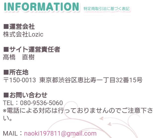 悪質出会い系アプリ「今DOKO」運営会社