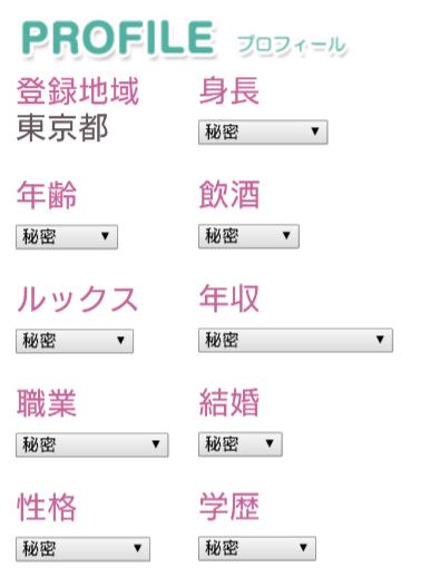 悪質出会い系アプリ「今DOKO」プロフィール