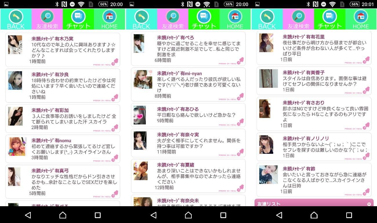 悪質出会い系アプリ「今DOKO」サクラ一覧