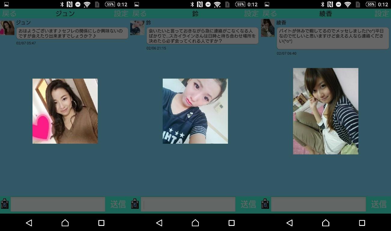 悪質出会い系アプリ「今DOKO」サクラ達