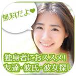 安全に趣味友達・恋人探し - ひみつの無料チャット出会い系アプリ*いつメン