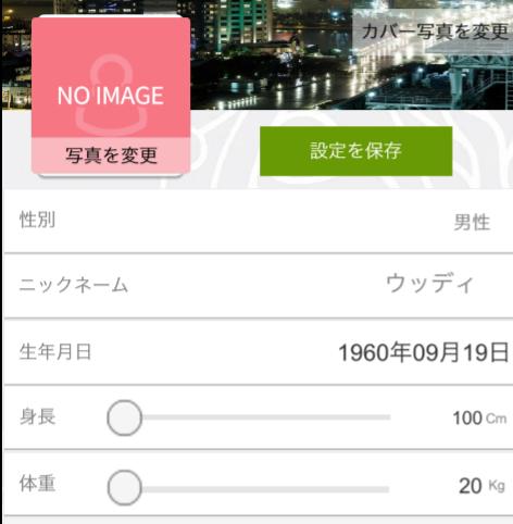 登録無料チャットトーク出会い系アプリ「即会い!タダチャット」プロフィール