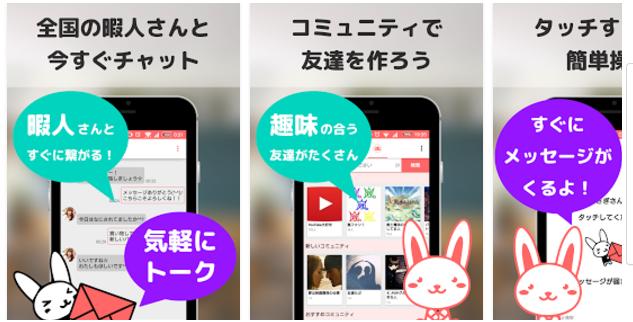かまちょ-暇人とすぐに無料でトーク!!人気チャットアプリ