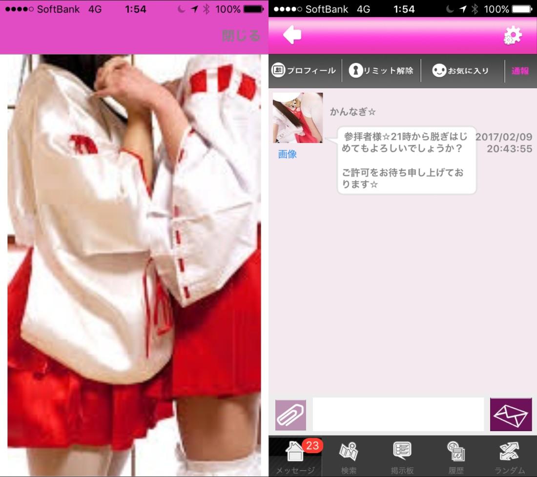 チャットアプリが出会い無料で使える「大人チャット」サクラのかんなぎ☆