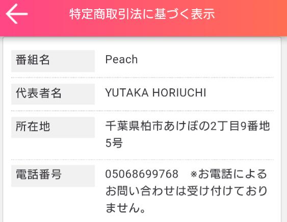 ビデオ通話で楽しく出会えるマッチングアプリ-Peach運営会社
