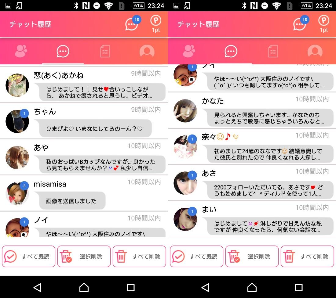 ビデオ通話で楽しく出会えるマッチングアプリ-Peachサクラ一覧