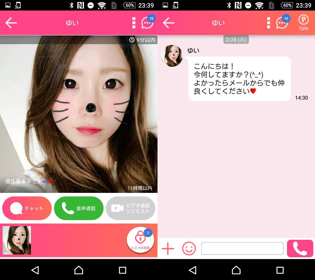 ビデオ通話で楽しく出会えるマッチングアプリ-Peachサクラ