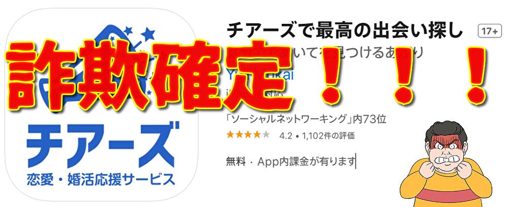 出会い系アプリ「チアーズ」