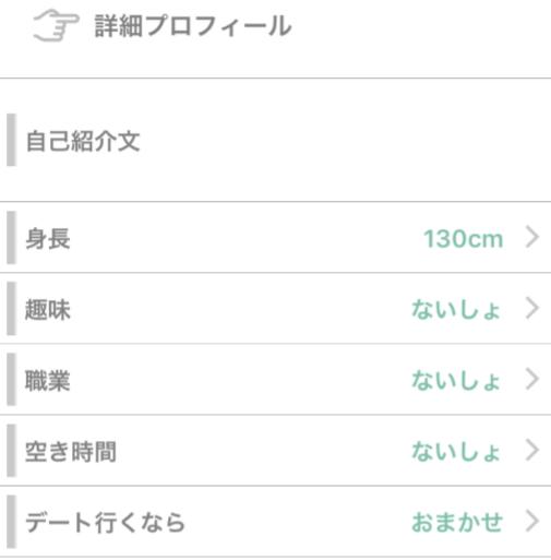 出会いアプリの無料sns「タダチャ」プロフィール