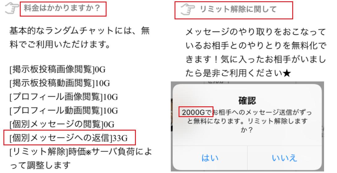出会いアプリの無料sns「タダチャ」料金体系