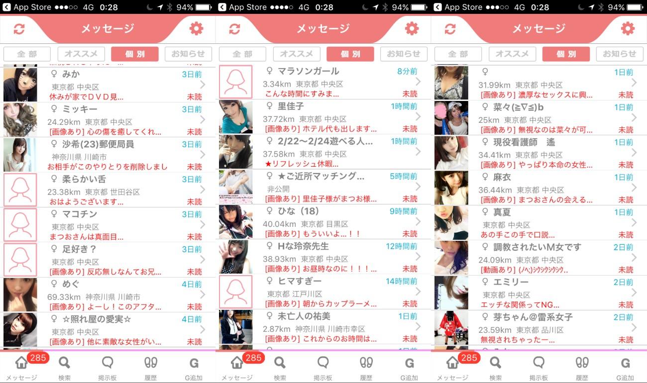 出会いアプリの無料sns「タダチャ」サクラ一覧