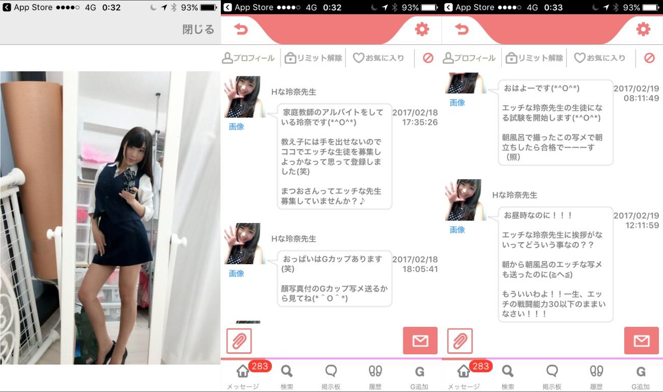 出会いアプリの無料sns「タダチャ」サクラのHな玲奈先生
