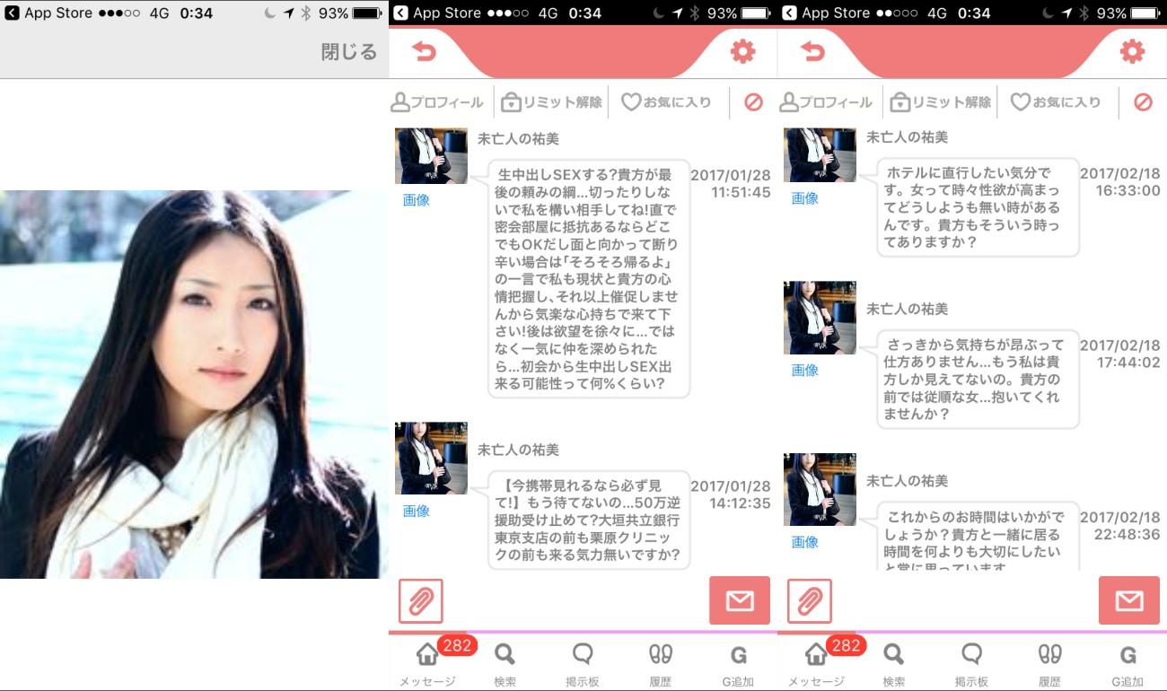 出会いアプリの無料sns「タダチャ」サクラの未亡人の祐美