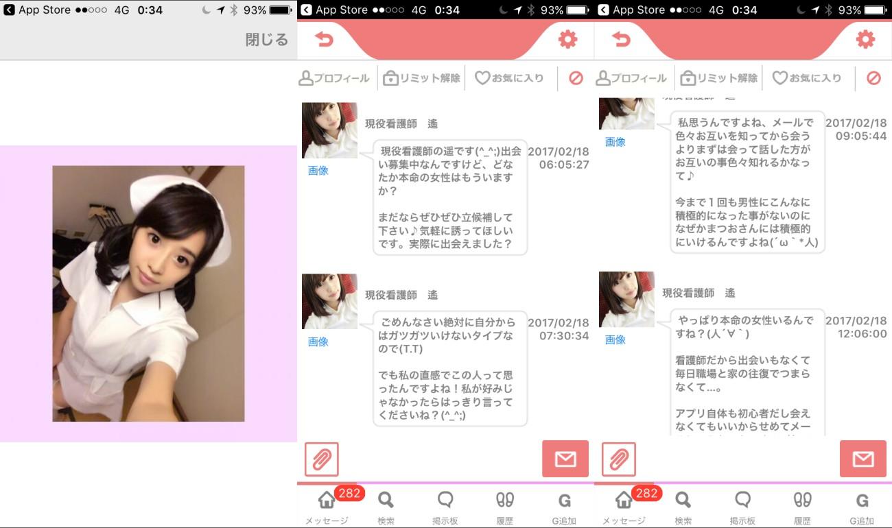 出会いアプリの無料sns「タダチャ」サクラの現役看護師 遙