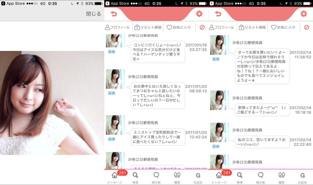 出会いアプリの無料sns「タダチャ」サクラの沙希(23)郵便局
