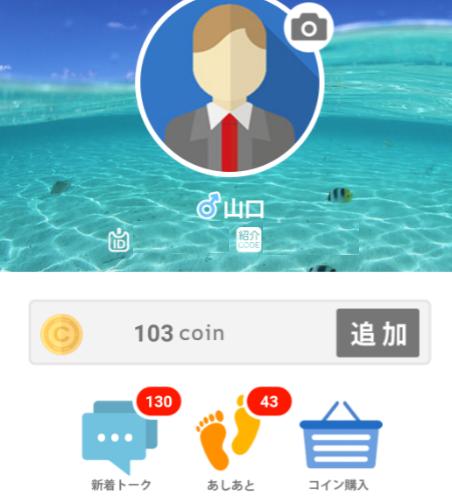 登録無料のチャットアプリはトークチャット♪アプリで友達探しプロフィール