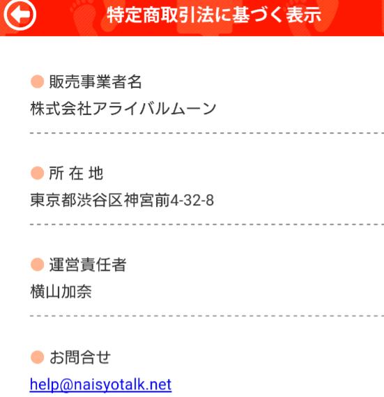 登録無料のチャットアプリはトークチャット♪アプリで友達探し運営会社