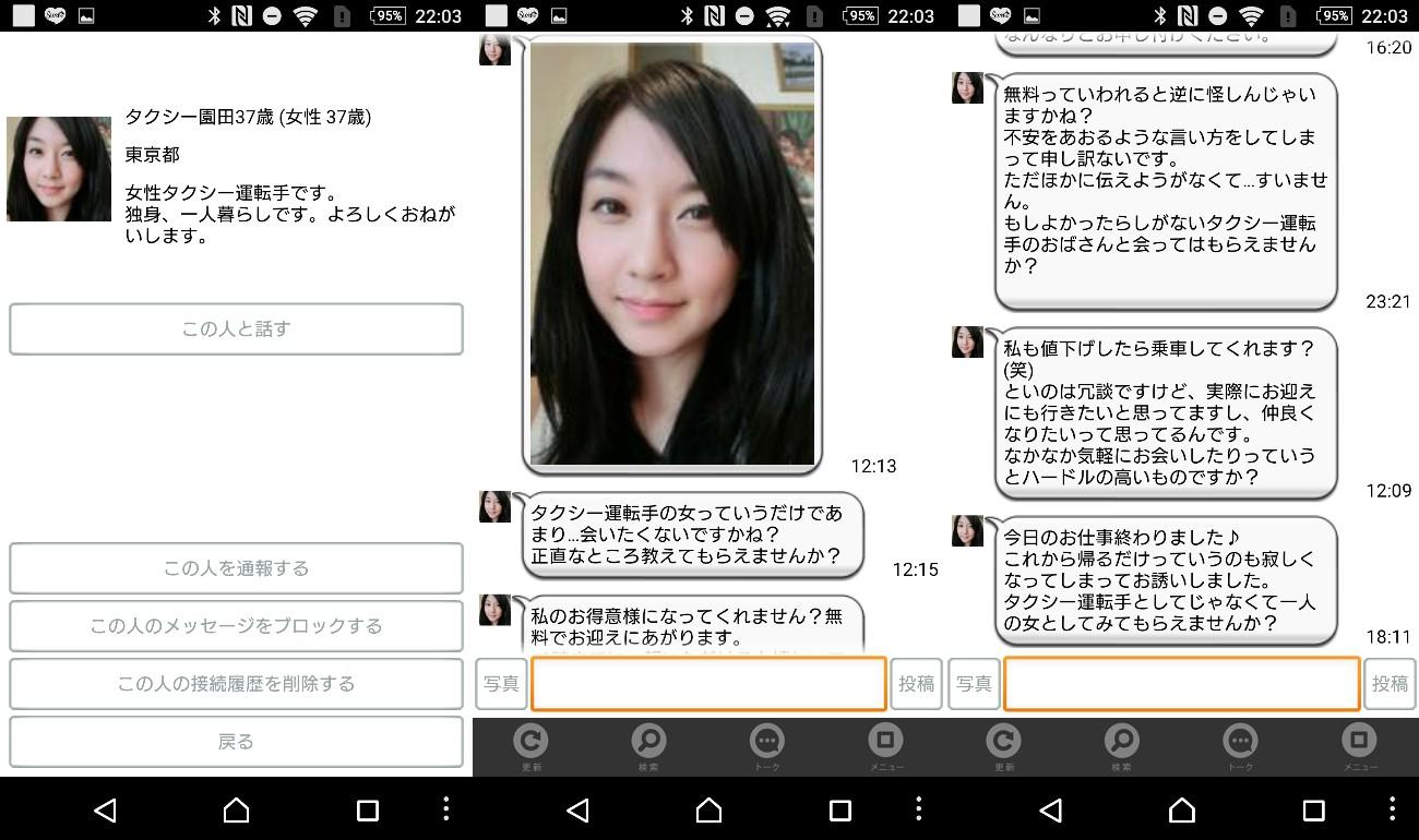 登録無料のチャットアプリはトークチャット♪アプリで友達探しサクラのタクシー園田37歳