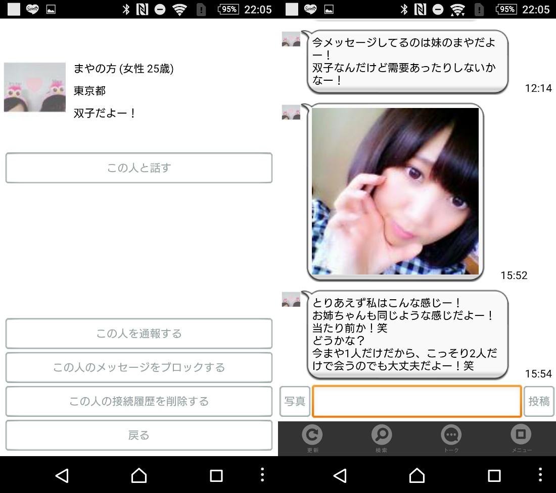 登録無料のチャットアプリはトークチャット♪アプリで友達探しサクラのまやの方