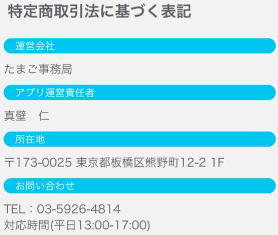同性愛の出会い系アプリたまご~tamago~運営会社