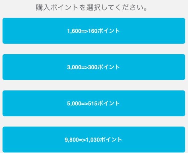 同性愛の出会い系アプリたまご~tamago~料金体系