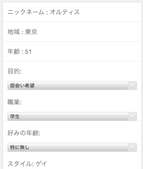 同性愛の出会い系アプリたまご~tamago~プロフィール