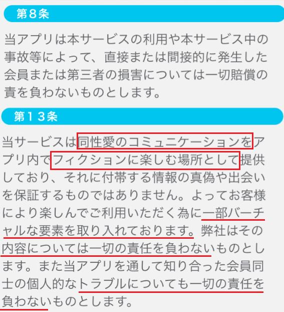 同性愛の出会い系アプリたまご~tamago~利用規約