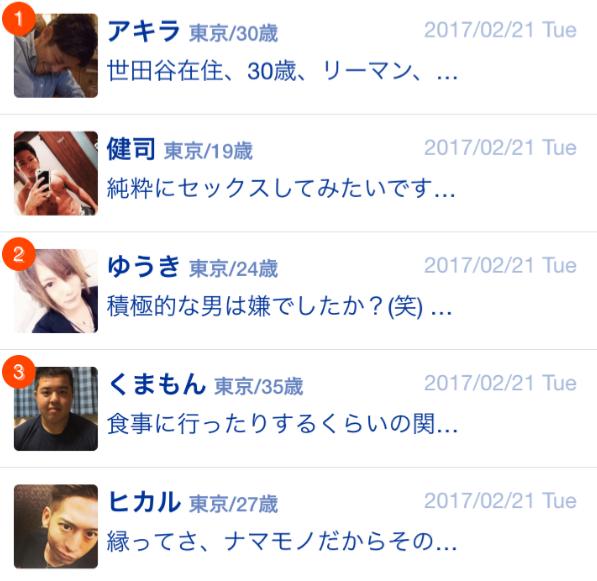同性愛の出会い系アプリたまご~tamago~サクラ