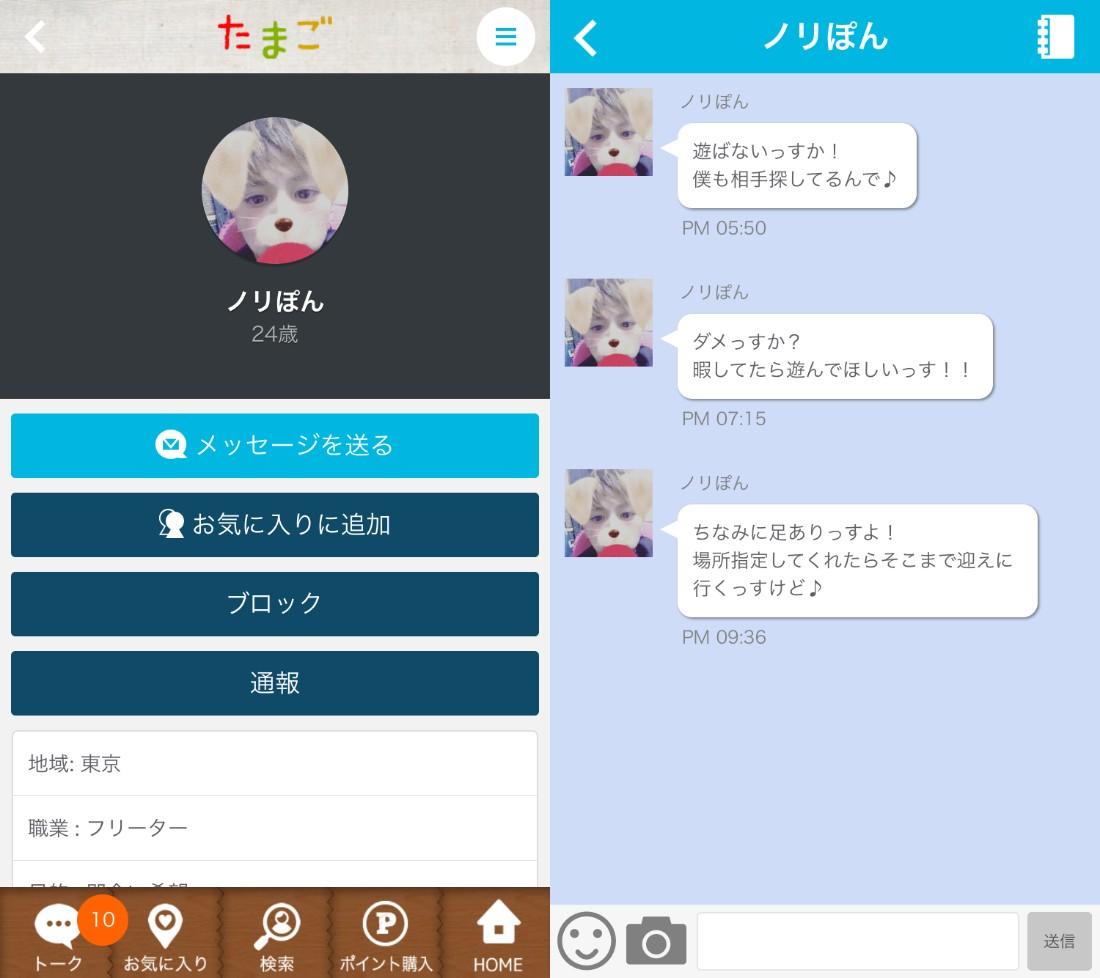 同性愛の出会い系アプリたまご~tamago~サクラのノリぽん