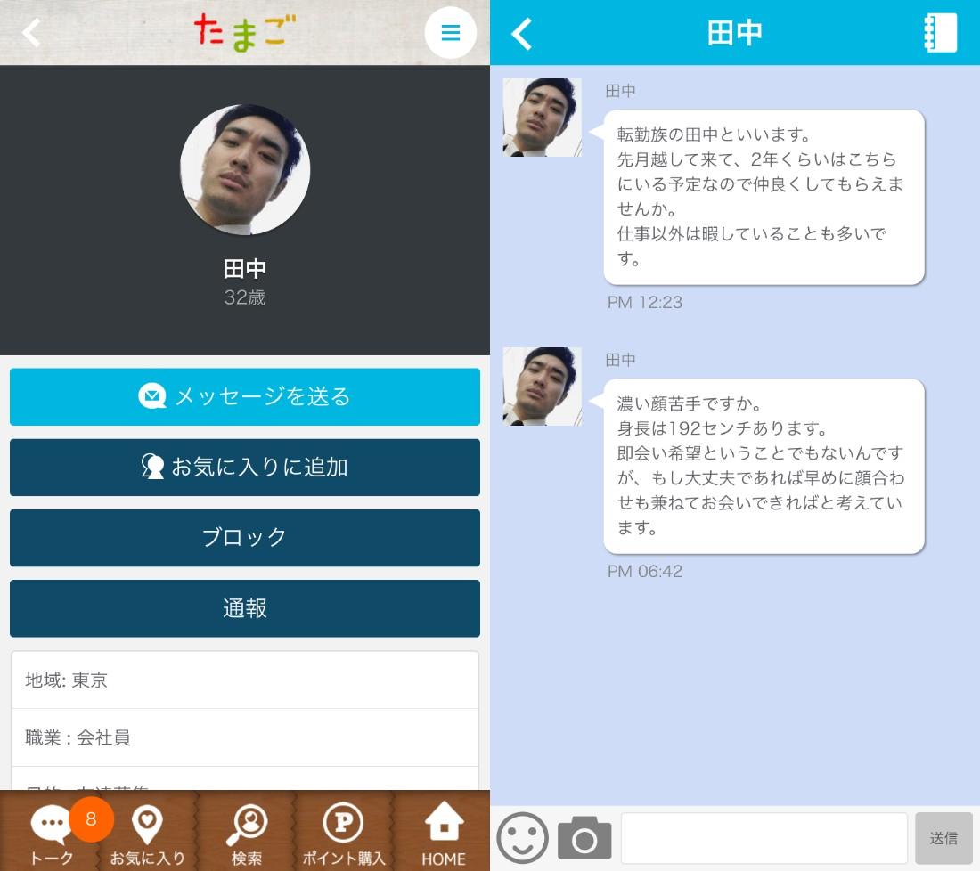 同性愛の出会い系アプリたまご~tamago~サクラの田中