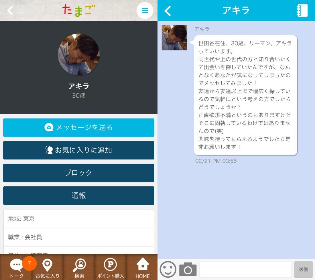 同性愛の出会い系アプリたまご~tamago~サクラのアキラ