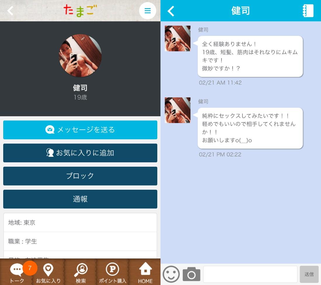 同性愛の出会い系アプリたまご~tamago~サクラの健司