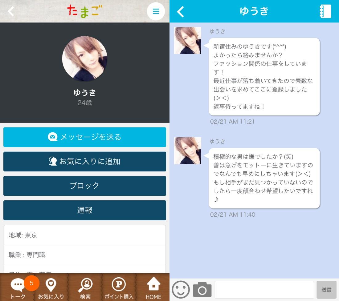 同性愛の出会い系アプリたまご~tamago~サクラのゆうき