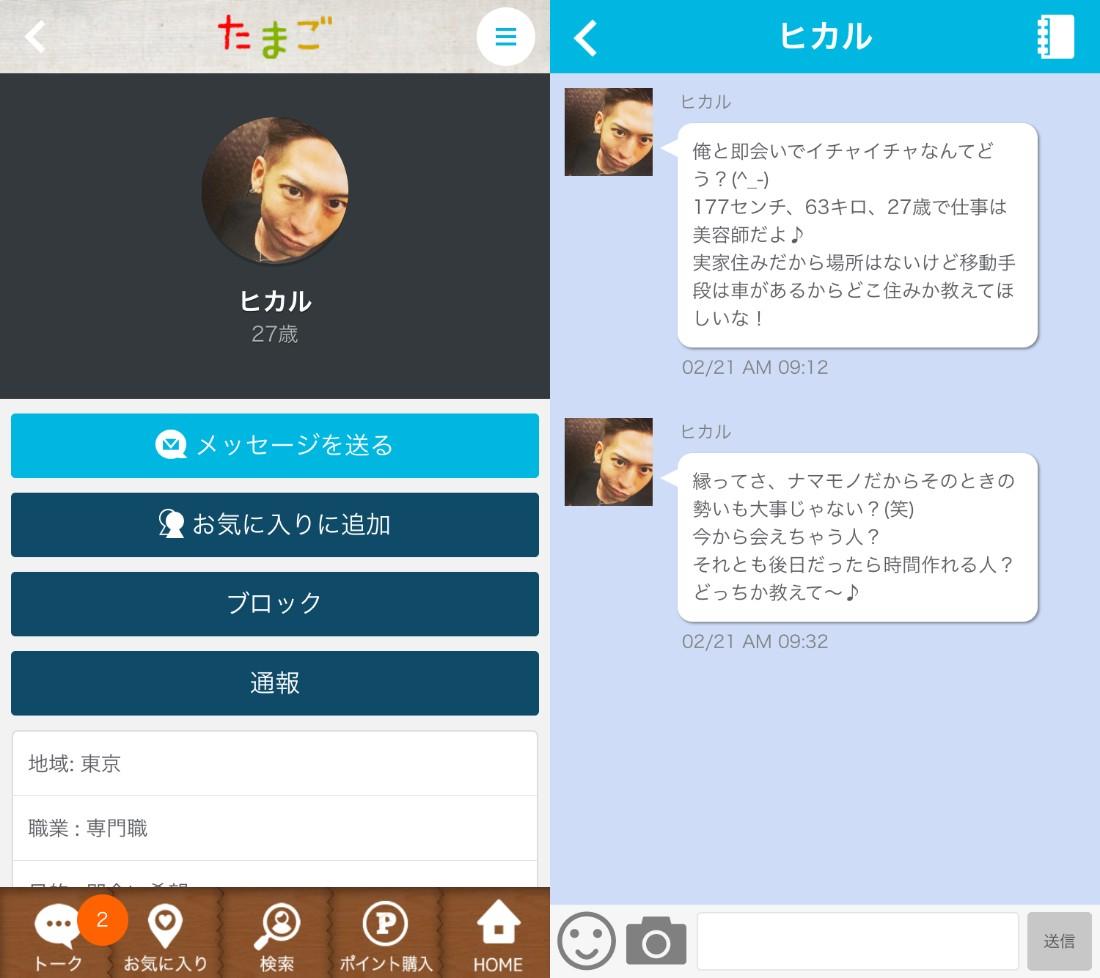 同性愛の出会い系アプリたまご~tamago~サクラのヒカル