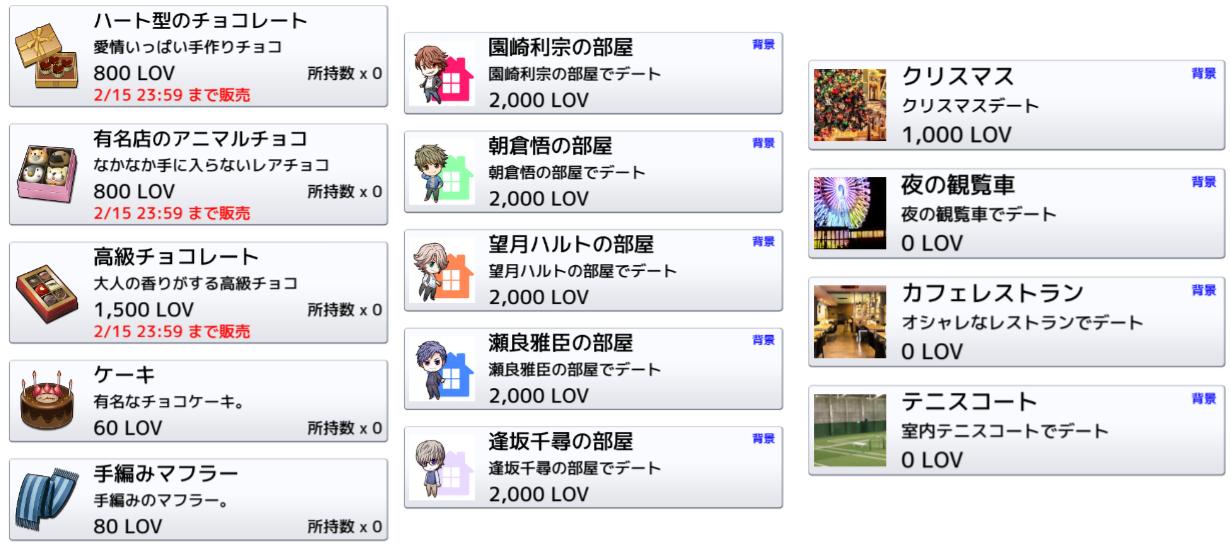 ときめき彼氏-ときカレ-女性向け恋愛ゲーム・乙女ゲーム料金体系