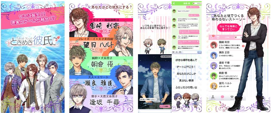 ときめき彼氏-ときカレ-女性向け恋愛ゲーム・乙女ゲーム